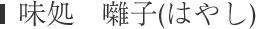 味処 囃子(はやし)