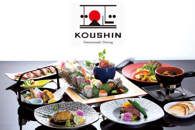おもてなしDining KOUSHIN