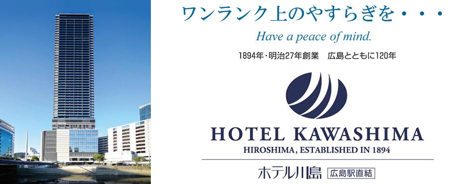 ホテル川島広島駅直結